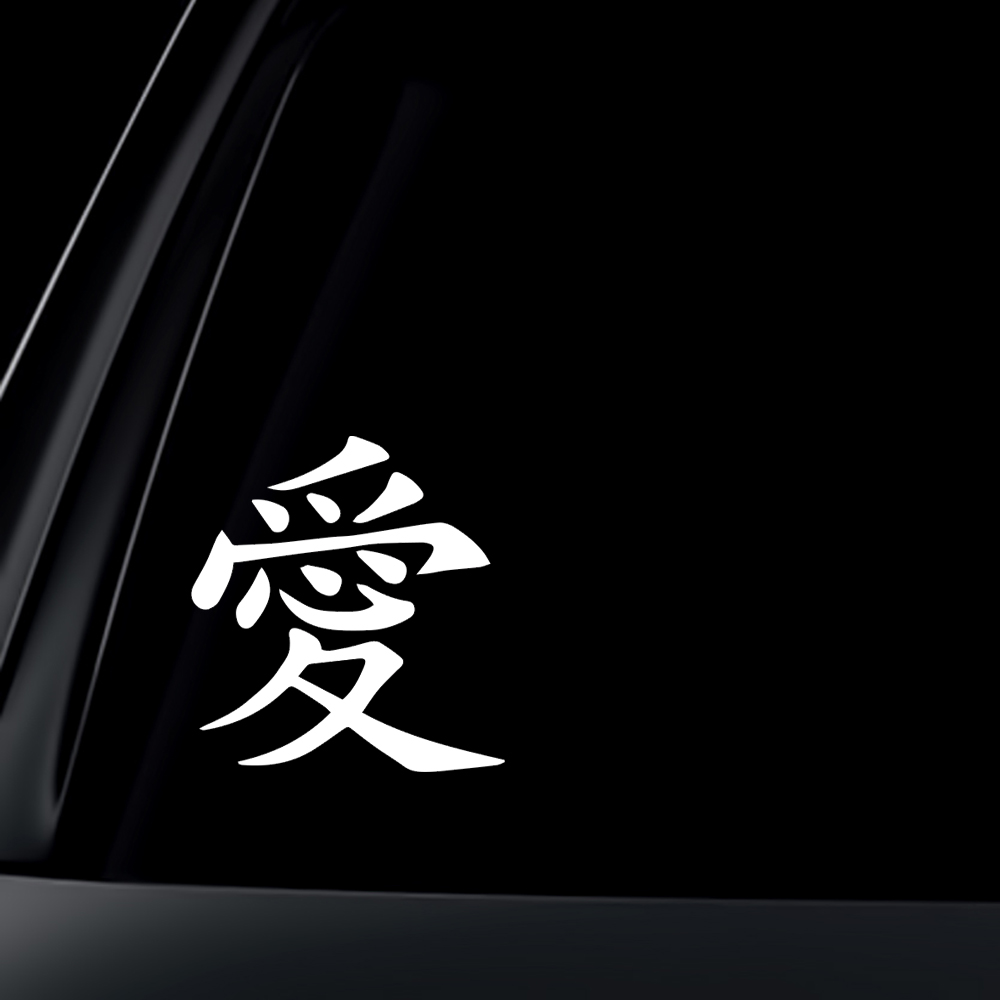 LOVE Chinese Character Car Decal / Sticker
